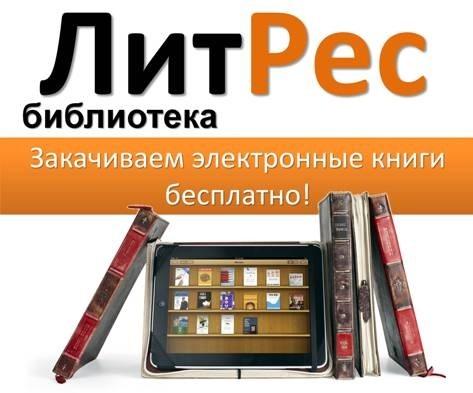 Скачать книги бесплатно и без регистрации по
